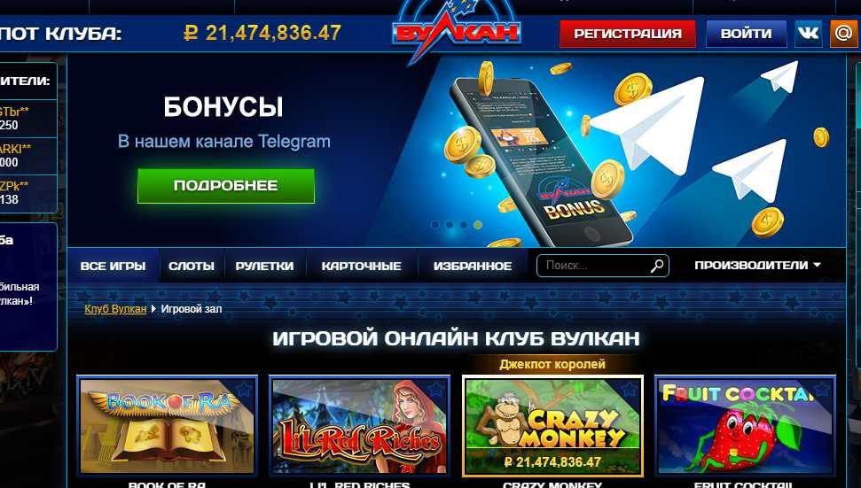 Игровые автоматы «Вулкан» стали самыми популярными в Рунете