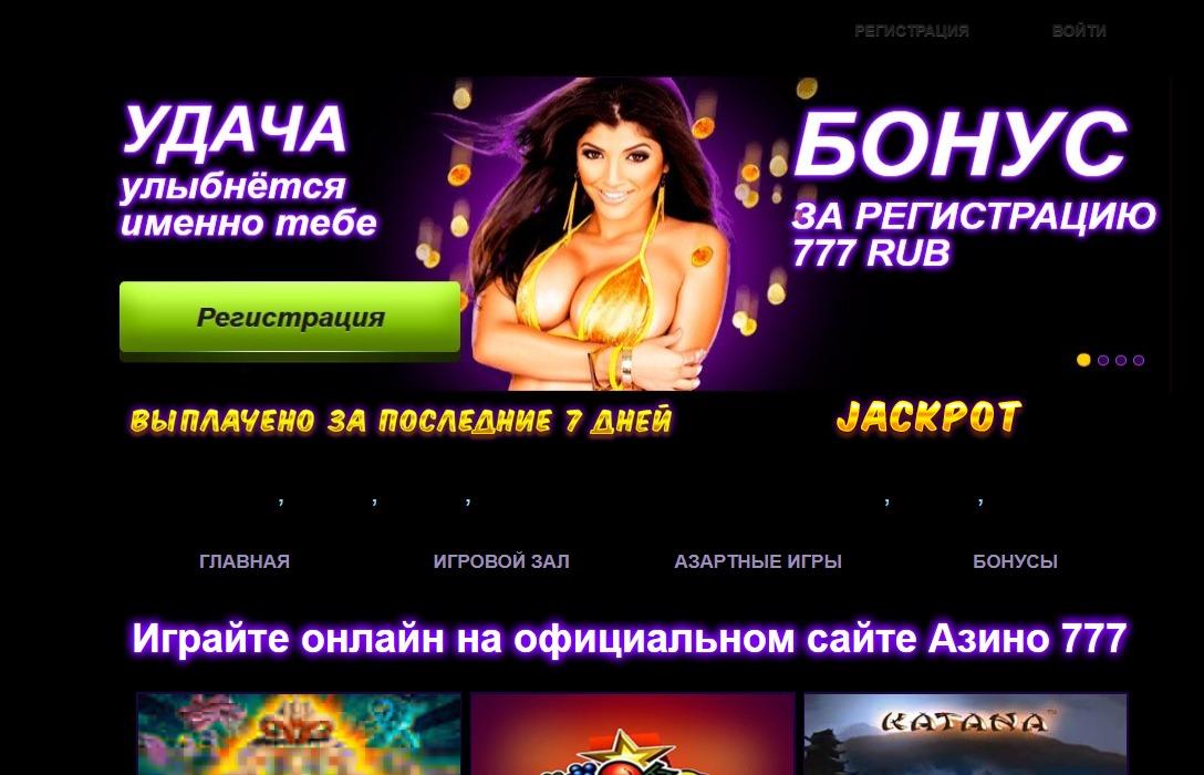 Характеристики слота Attila с Азино 777 вход официальный сайт