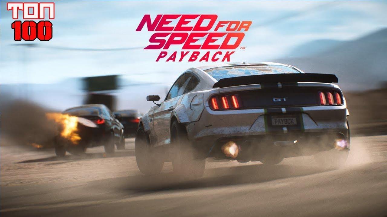 Обзор игры Need for Speed: Payback