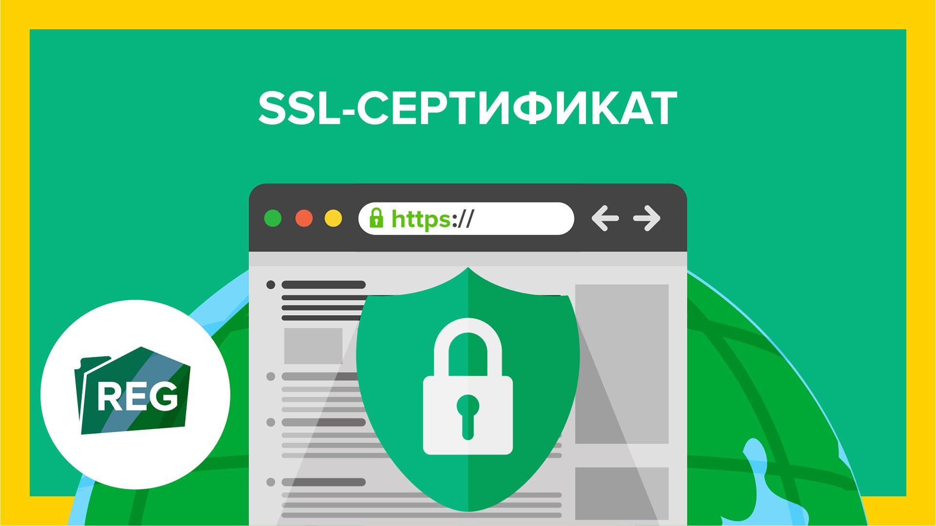 Виды SSL сертификатов. Что необходимо о них знать
