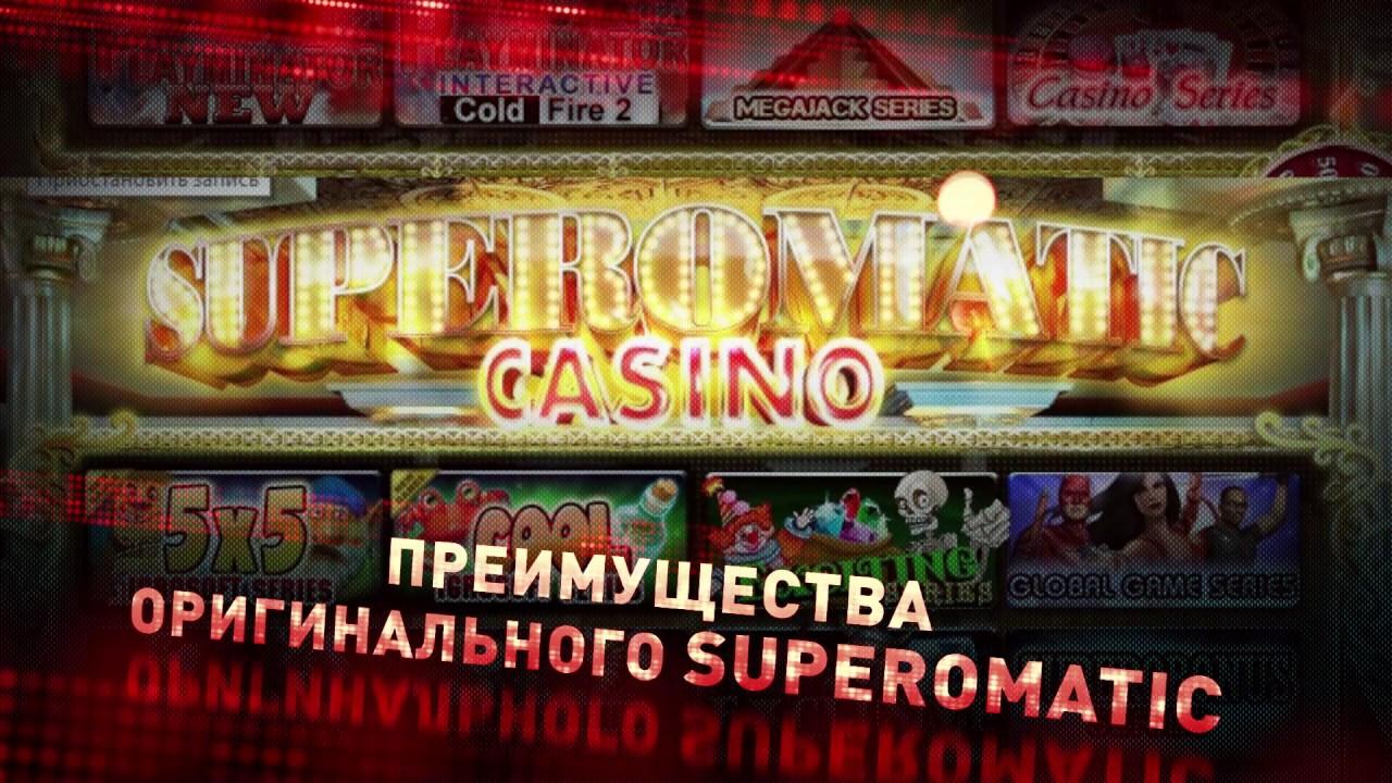 суперматик казино великолепная четверка
