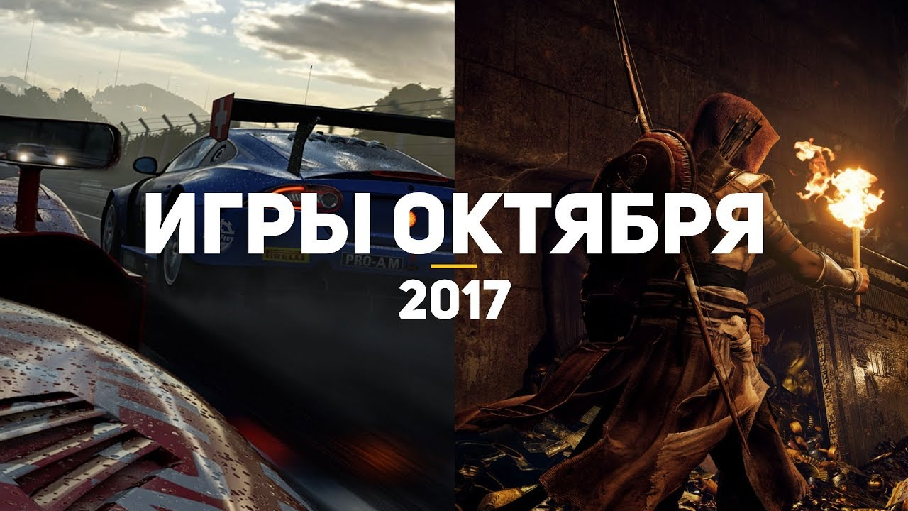 Новинки игровой индустрии за октябрь 2017