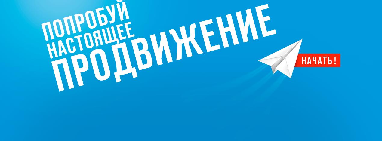 Как заказать продвижение сайта в Москве