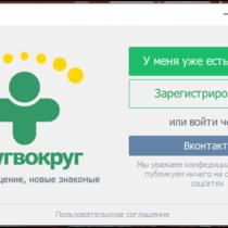 Приложение «Друг Вокруг» имеется на множестве российских компьютеров