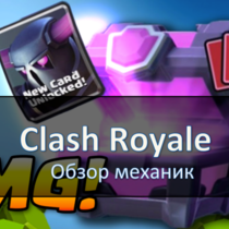 Обзор игровых механик Clash Royale