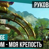ArcheAge - Актуальный гайд по недвижимости в игре. Мой дом - моя крепость!