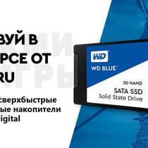 [Конкурс] Выиграй WD SSD Blue вместе с GoHa.Ru