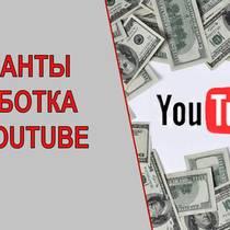 Варианты заработка на своем игровом YouTube-канале