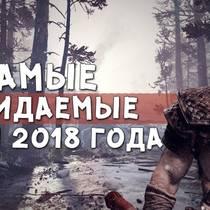 Основные игровые проекты в 2018 году