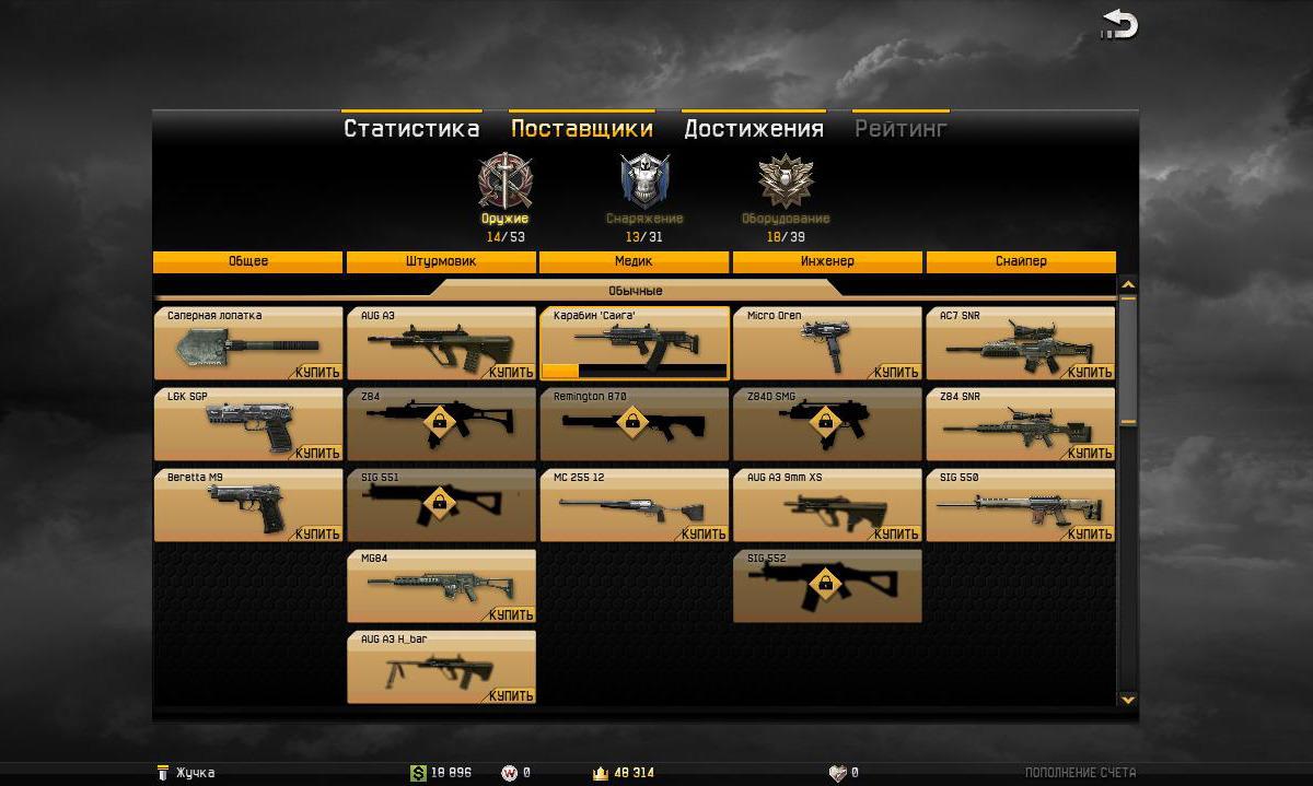 Заработок игровой валюты и прокачка в Warface