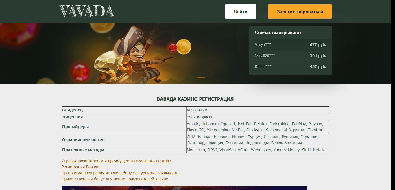 Как максимально быстро пройти регистрацию на игровой площадке Vavada