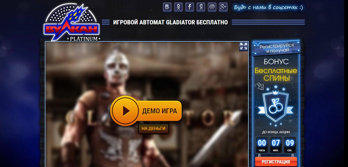 Описание игрового автомата Gladiator