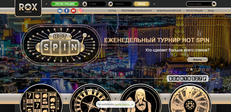 Rox Casino – место больших денежных выигрышей