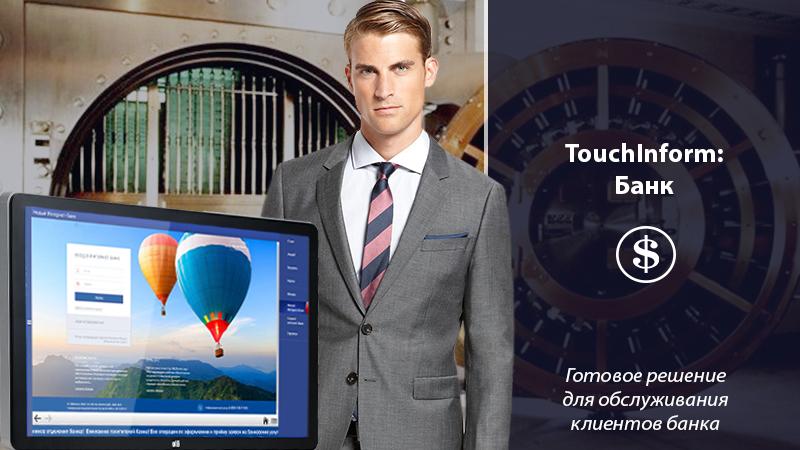 Преимущества интерактивного комплекса «ТачИнформ» для современного банка