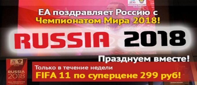 EA: Чемпионат Мира 2018 года пройдёт в России!