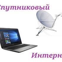 Спутниковый Интернет и его возможности