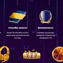 Global Slots – преимущества игровой системы