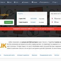 Обзор сервиса СеоЛик: полезные советы и инструменты для продвижения сайта