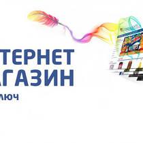 Разработка интернет-магазина под ключ в Украине