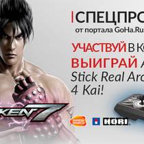 [Спецпроект] Tekken 7 - Успей принять участие в конкурсе и выиграть призы
