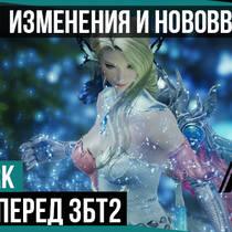 Lost Ark - Изменения и нововведения на ЗБТ2