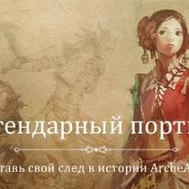 Авторы ArcheAge анонсировали конкурс для художников