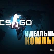 Персональный компьютер для CS GO: как сделать верный выбор?